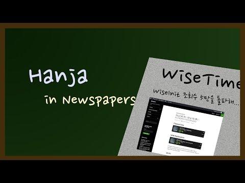 Hanja Characters in Newspapers