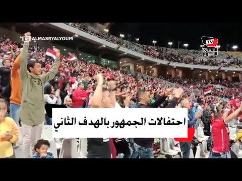 على أنغام الطبلة والمزمار.. جماهير مصر تحتفل بالهدف الثاني للمنتخب  - نشر قبل 10 ساعة
