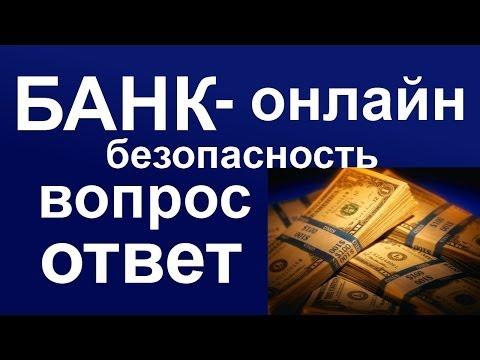 БАНК - ОНЛАЙН, банк клиент СТОИТ или НЕТ подключать, БЕЗОПАСНОСТЬ