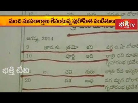 Important Marriage Dates In Sravana Masam 2014