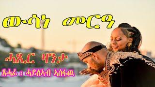 cinema semere - ውሳነ መርዓ   ብሓይለኣብ ኣሰፋዉ    By-Haileab Asefaw