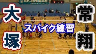 大塚高校 VS 常翔学園・スパイク練習【インターハイ大阪予選ベスト4リーグ】バレーボール Volleyball