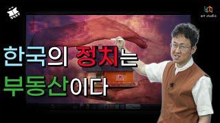 [정치특강] 11화 - 대한민국의 정치는 부동산이다! …
