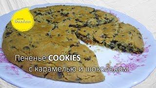 Гигантское печенье Cookies с шоколадом и карамелью