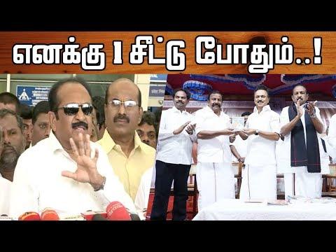 கூட்டணி கேள்விக்கு வைகோ ஆவேசம்..! | Vaiko Today Press Meet About Sterlite Issue | nba 24x7