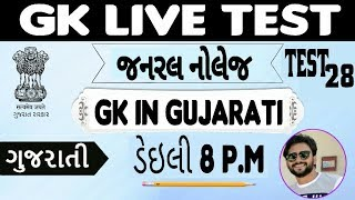 GK LIVE TEST in gujarati 7-7-2018 | GK IN GUJARATI GPSC GSSSB TALATI CLERK