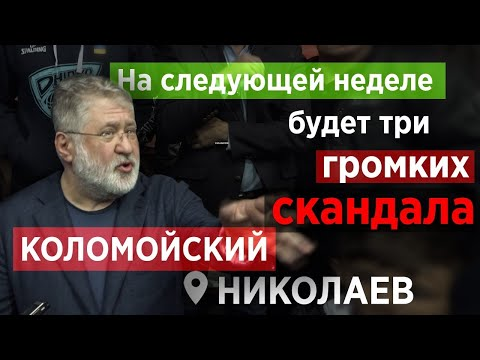 КОЛОМОЙСКИЙ в Николаеве. Анонс громких скандалов, Зеленский и «бандитский город»