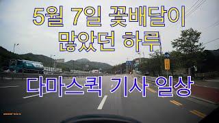 2020년 5월 7일 꽃배달 일상 Vlog~