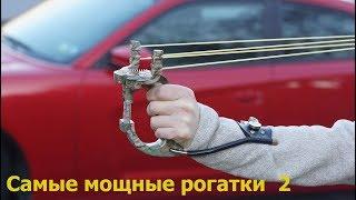 Самые мощные рогатки 2  Powerful slingshot