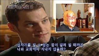 [서프라이즈] 조폭생활 청산한 신부님의 이중생활