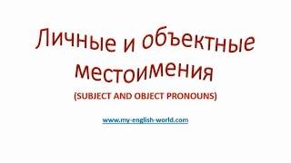 Subject and object pronouns (Личные и объектные местоимения)