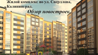 ЖК на Свердлова | новостройки Калининграда