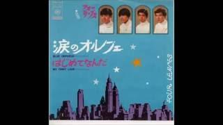 涙のオルフェ (1968年12月10日) 作詞:寺山修司 作曲:鈴木邦彦 オル...