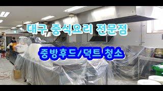 대구경북 중식요전문점 중국집 주방후드청소.덕트청소