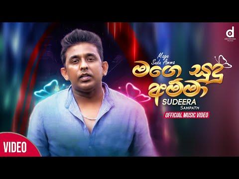 Mage Sudu Amma (මගෙ සුදු අම්මා) - Sudeera Sampath (Official Music Video)