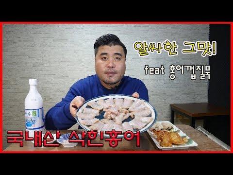 국내산 많이삭힌홍어 먹방 Feat홍어껍질묵 Eating Show Mukbang