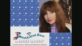 Екатерина Семёнова в шоу
