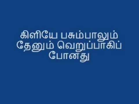 Thulli Eylunthathu Paattu-Geethanjali Tamil Song Lyrics