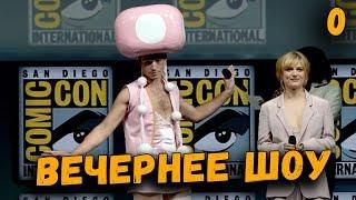 Большие итоги Comic Con 2018. Почему Марвел не было на Комик Коне? Вечерний Урурургант номер 0.