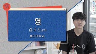 GFSF2020 김규진 감독 GV 코멘터리