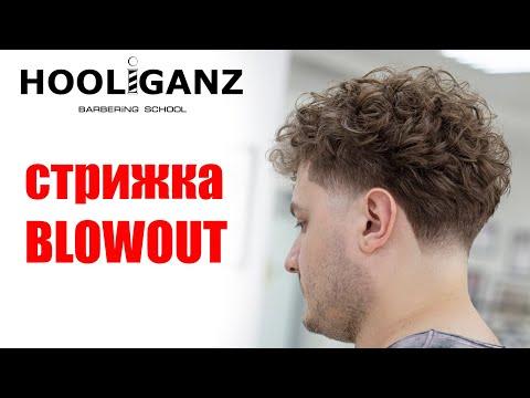Мужская стрижка на кудрявых волосах / Blowout haircut