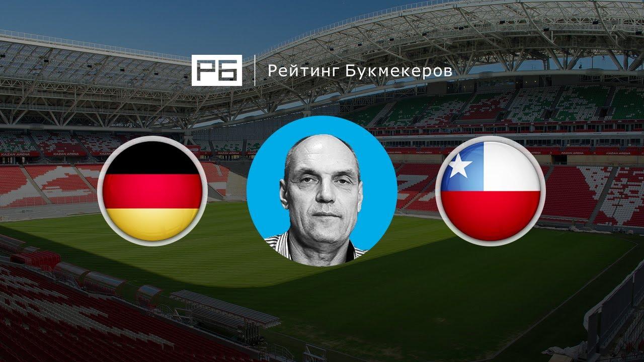 Чили матч прогнозы на нидерланды специалистов
