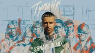 Макс Барских Туманы Shnaps Remix