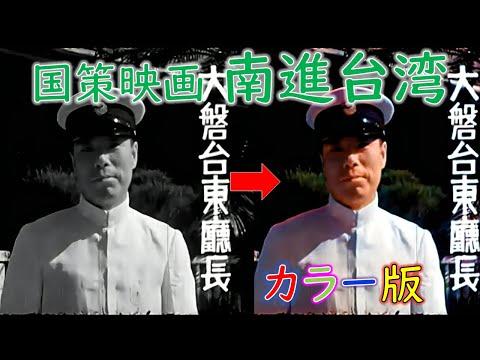 国策映画【南進台湾】カラー版 昭和14年(1939年)
