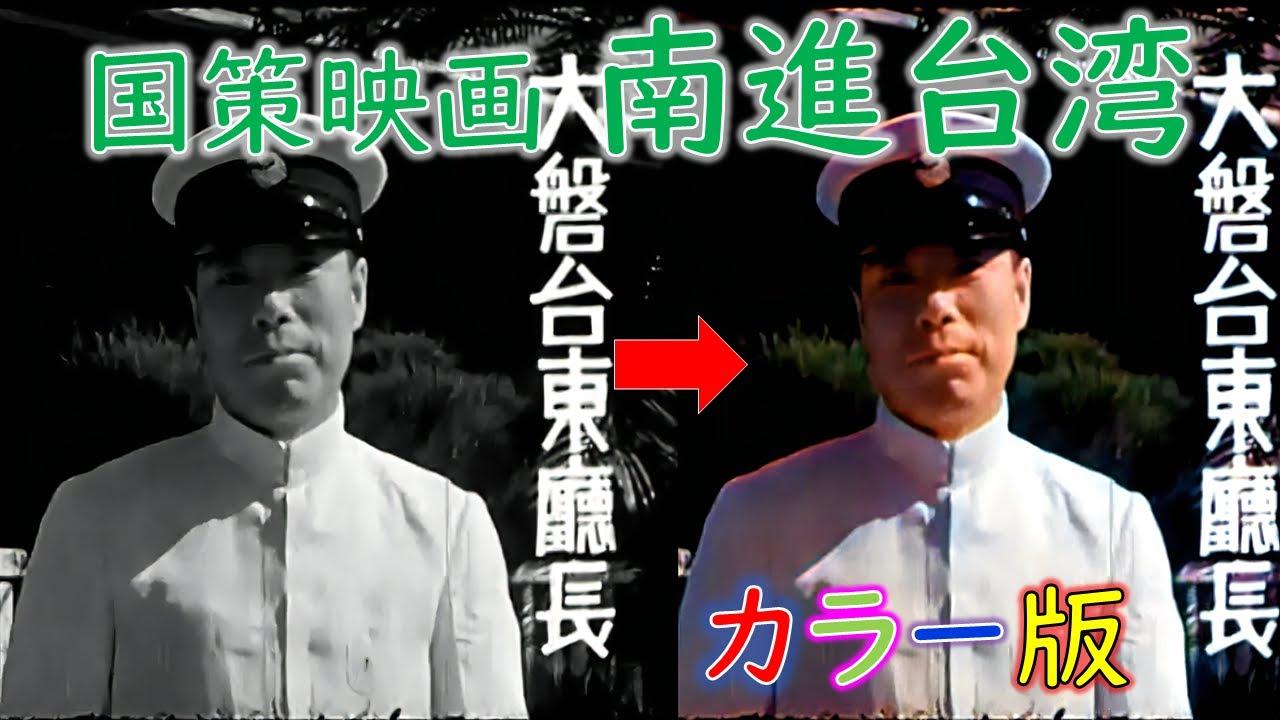 国策映画【南進台湾】全編 カラー版 昭和14年(1939年)