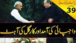 History of Pakistan #39 | Vajpayee met Nawaz Sharif, Lahore Declaration & Kargil | Faisal Warraich
