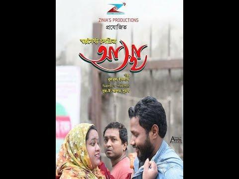 "New Bangla shortfilm ""Astha - The Trust"""