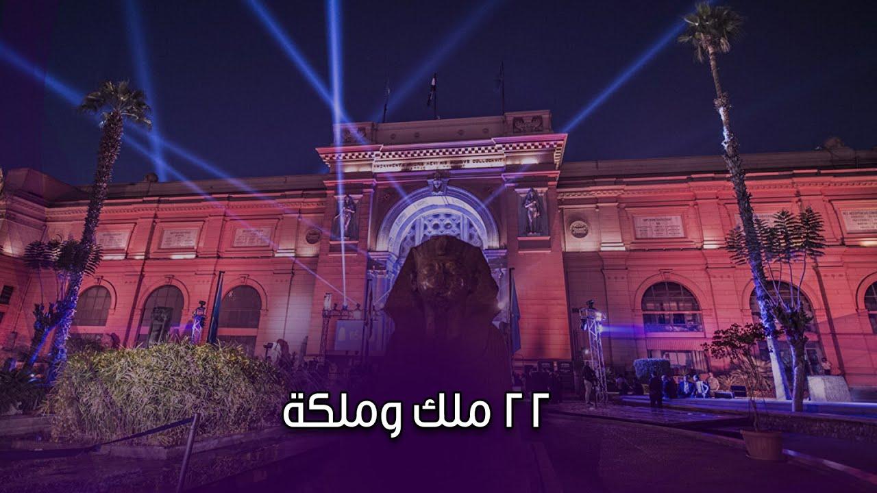 تتابعه 400 قناة .. موكب نقل المومياوات حدث مصري عالمي
