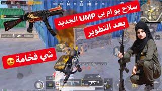 اول كيم بسلاح ( يو ام بي  & UMP ) المطور الجديد 💪🏻 ام سيف