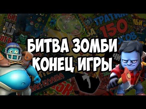 Битва Зомби - конец игры