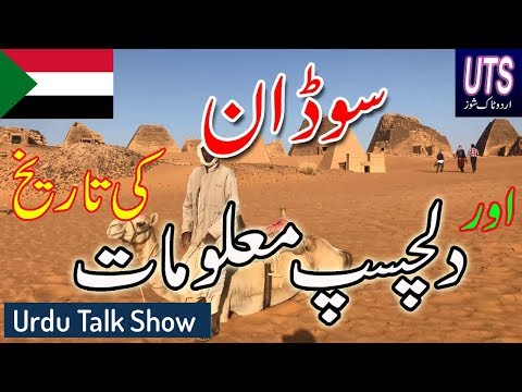 Amazing Facts about Sudan in Urdu/Hindi - Sudan a Amazing African Country