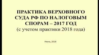 комментарий к практике Верховного Суда по налогам за 2017 (с учетом 2018) ч.2 / Supreme court
