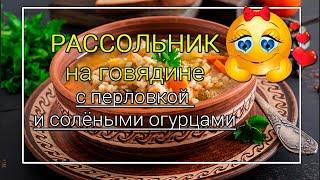 Рассольник с солёными огурцами и томатом