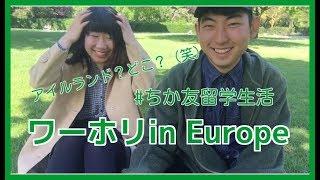 アイルランドでワーキングホリデー【#ちか友留学生活】
