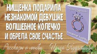 ВОЛШЕБНОЕ КОЛЕЧКО. Рассказ о любви. Ирина Кудряшова