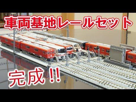 【Nゲージ】車両基地レールセット【完成!!】