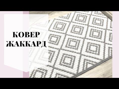 Схемы ковры крючком