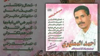 Ahmed El Matahri | احمد المطهري | 3 اغاني الجزء التاني
