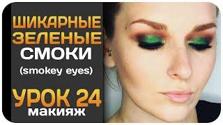 [УРОК] Зеленые смоки айс - шикарный выразительный вечерний макияж. Green Smokey Eyes пошагово(Будь яркой красоткой - вечерние зеленые смоки с рыжими и сиреневыми нотками. Сексуальный, обьемный и вырази..., 2016-06-21T17:27:50.000Z)