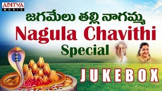 Nagula Chavithi Special- Jagamelu Thalli  Nagamma Jukebox| Telugu Popular Devotional Songs