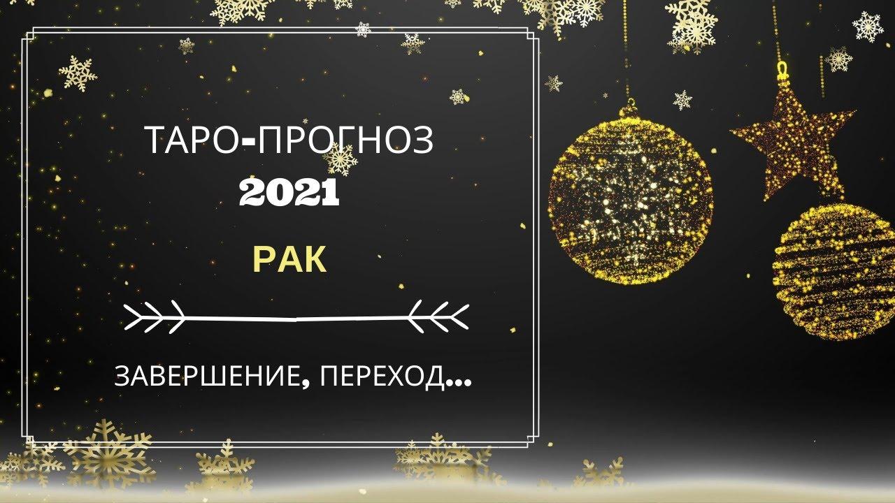 Таро – прогноз на 2021 год. РАК.  Таро-гороскоп на 2021 год.