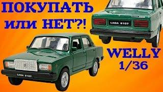 видео Автолегенды СССР масштабные модели купить в интернет-магазине недорого