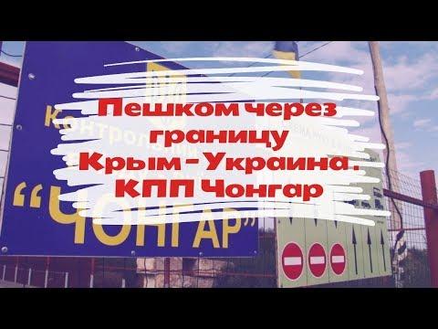 Пешком через границу Крым - Украина в 2019. КПП Чонгар