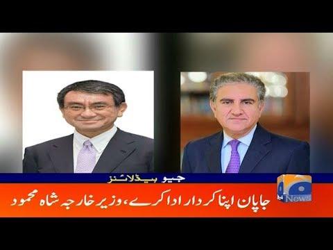 Geo Headlines 06 PM   Japan Apna Kirdaar Ada Kare - Shah Mehmood   23rd August 2019