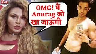 Rakhi ने Kasautii के Anurag को लेकर बो…