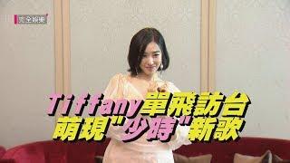 """Tiffany單飛訪台 萌現""""少女時代""""新歌"""